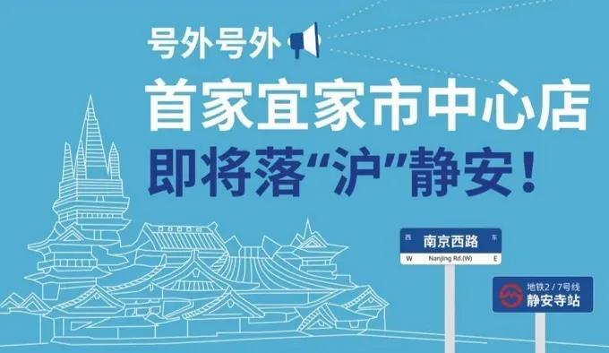 中国首个宜家市中心店来了!明年全球开至30家迷你店插图