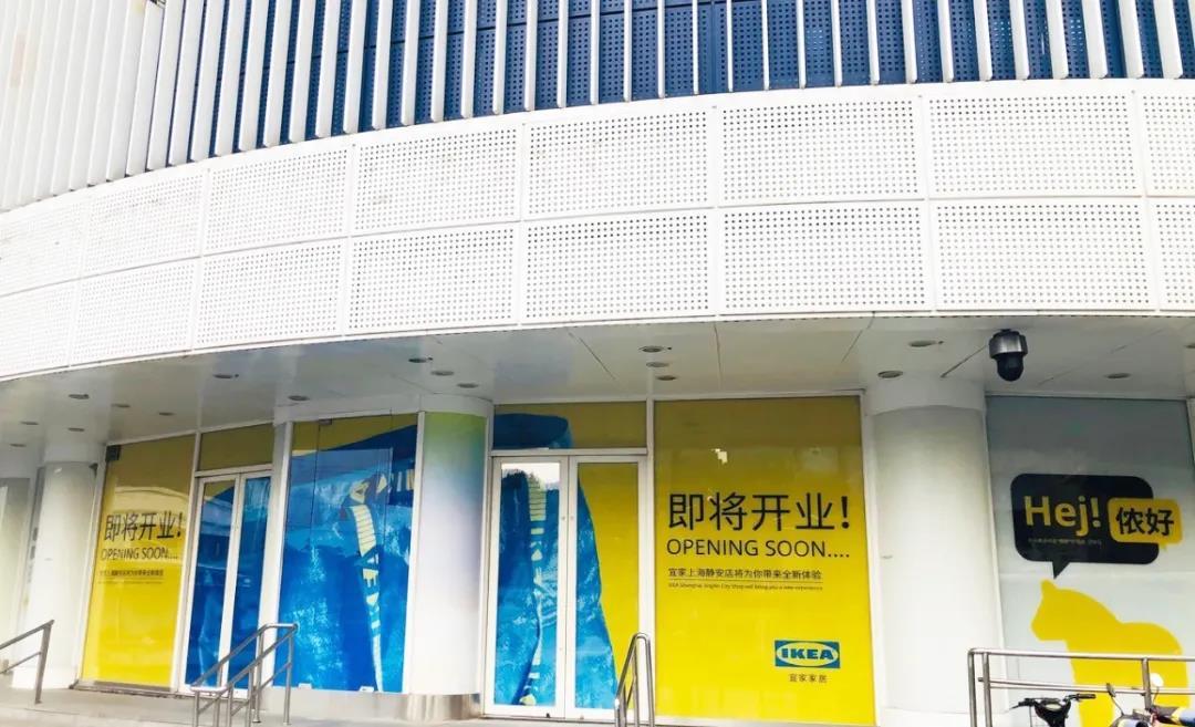 中国首个宜家市中心店来了!明年全球开至30家迷你店插图2