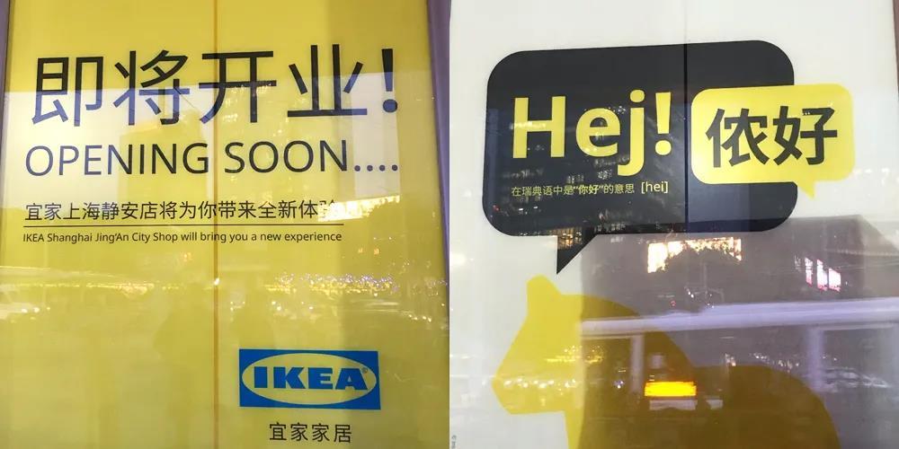中国首个宜家市中心店来了!明年全球开至30家迷你店插图6